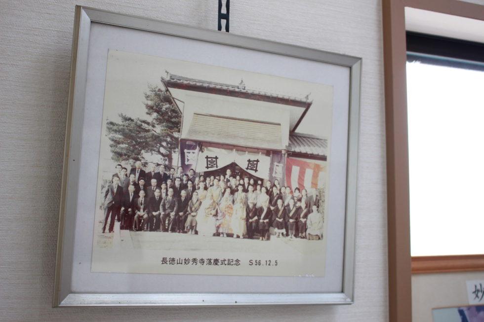 第2回「妙秀寺の歴史は、15世住職である中沢文能上人なしでは語れない。」